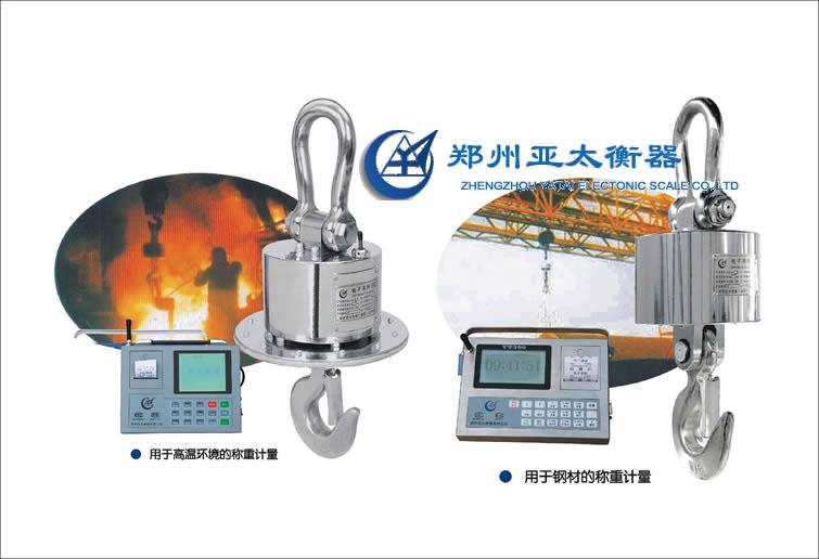 祝贺邯郸县新铁物资有限公司购40T无线吊秤